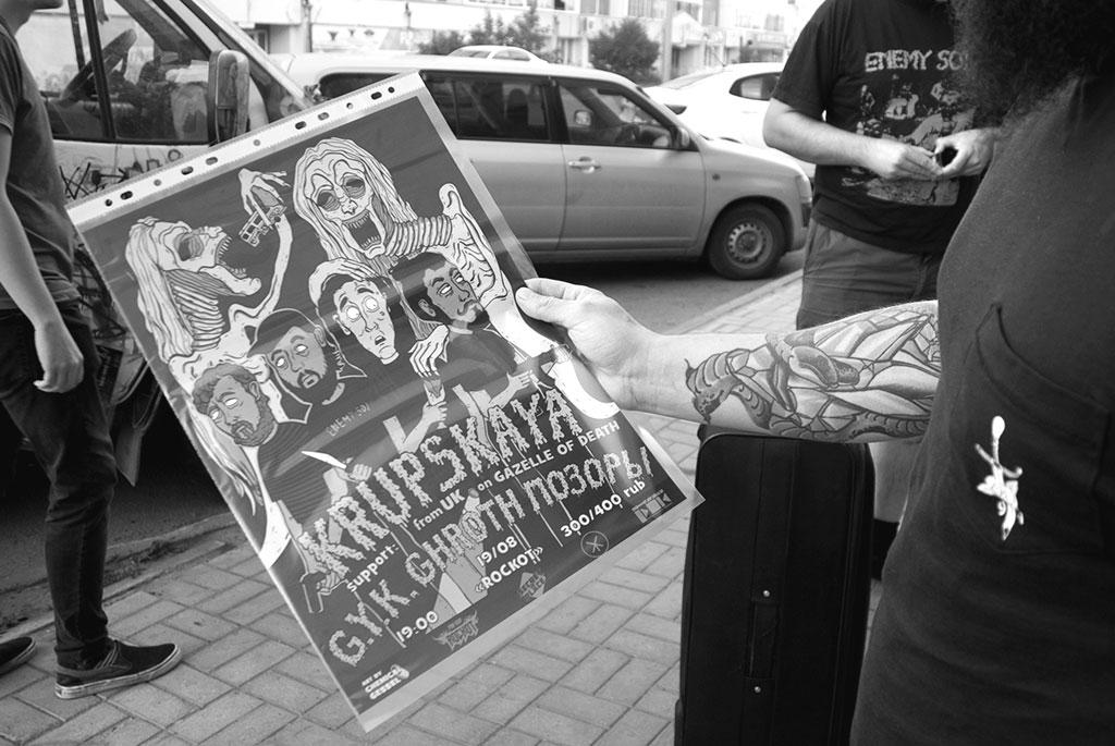 Krupskaya tour poster